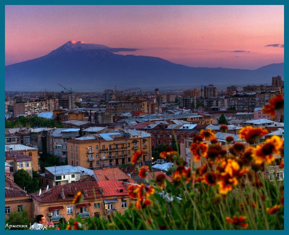 Armeniya. Fotografii 009 - Флаги стран - Армения | AM