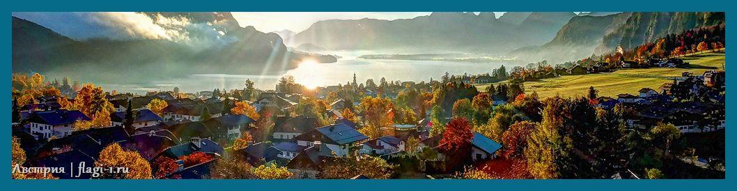 Avstriya. Fotografii 022 - Флаги стран мира в HD! Цвета, значение и символика флагов - Австрия | AT