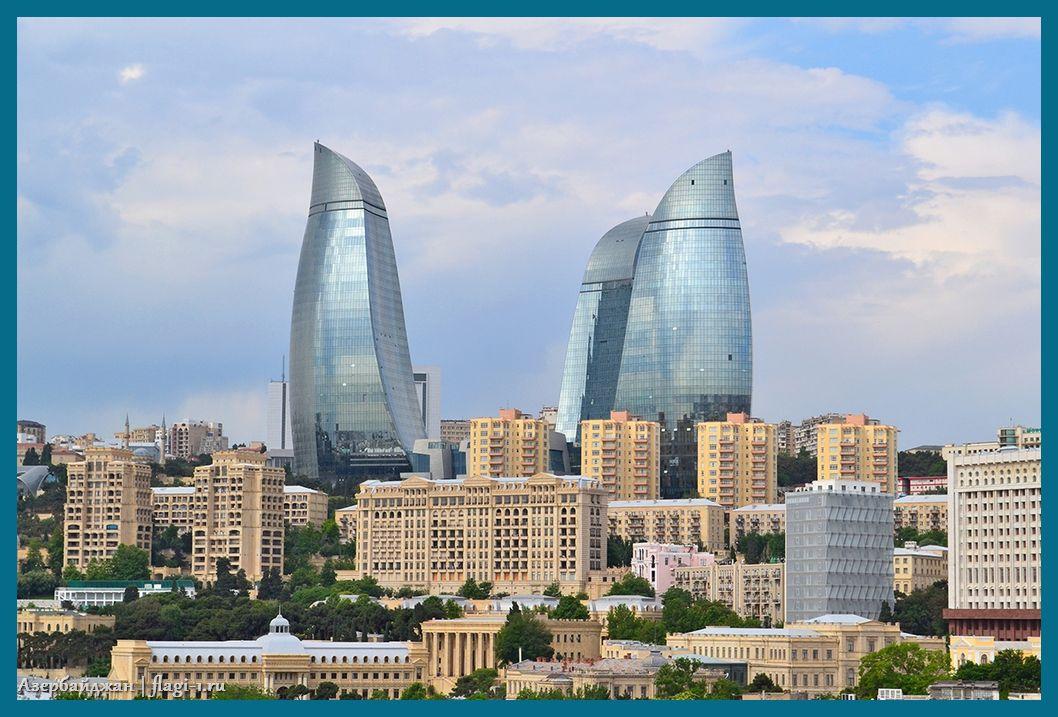 Azerbajdzhan. Fotografii 003 - Флаги стран мира в HD! Цвета, значение и символика флагов - Азербайджан | AZ