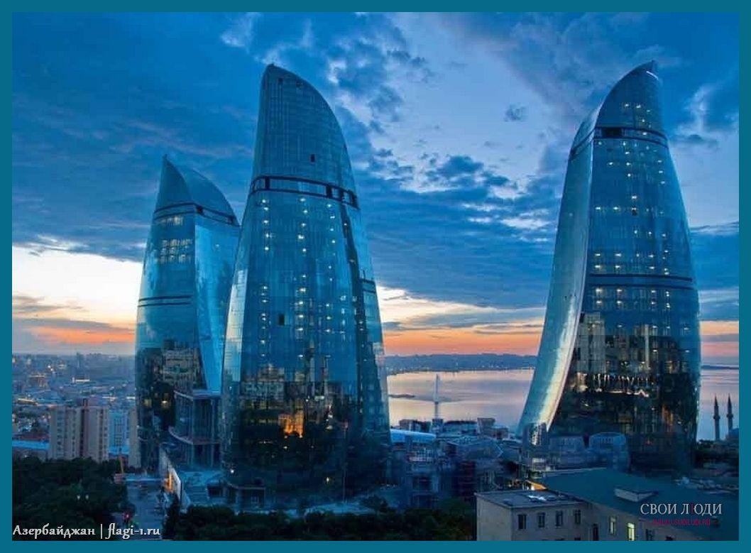 Azerbajdzhan. Fotografii 007 - Флаги стран мира в HD! Цвета, значение и символика флагов - Азербайджан | AZ