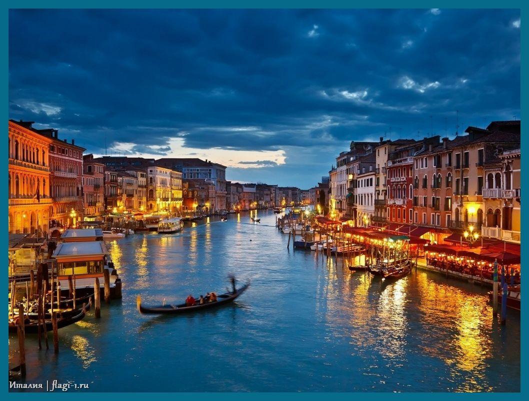Italiya. Fotografii 010 - Флаги стран - Италия | IT