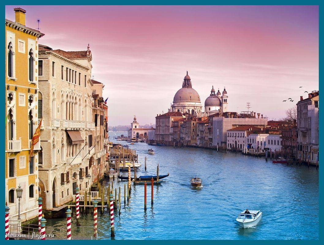 Italiya. Fotografii 019 - Флаги стран - Италия | IT