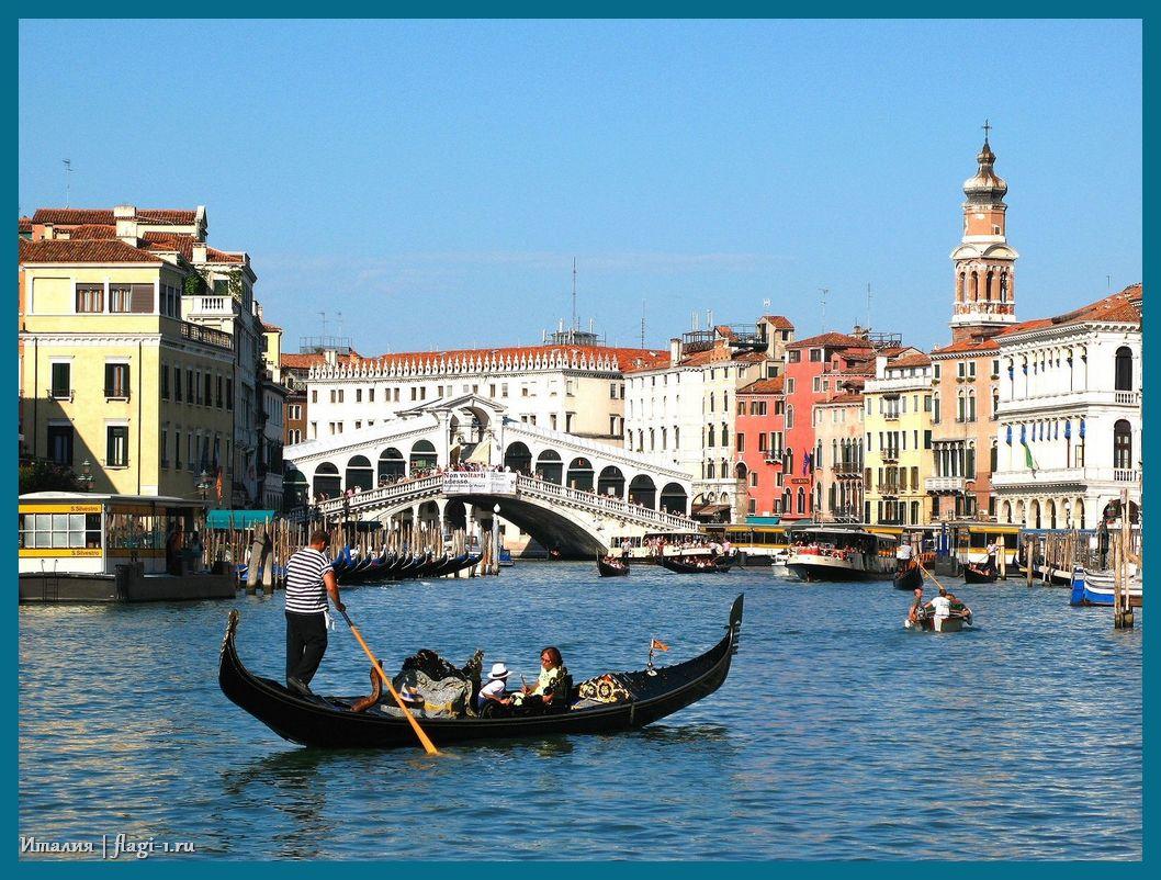 Italiya. Fotografii 034 - Флаги стран - Италия | IT