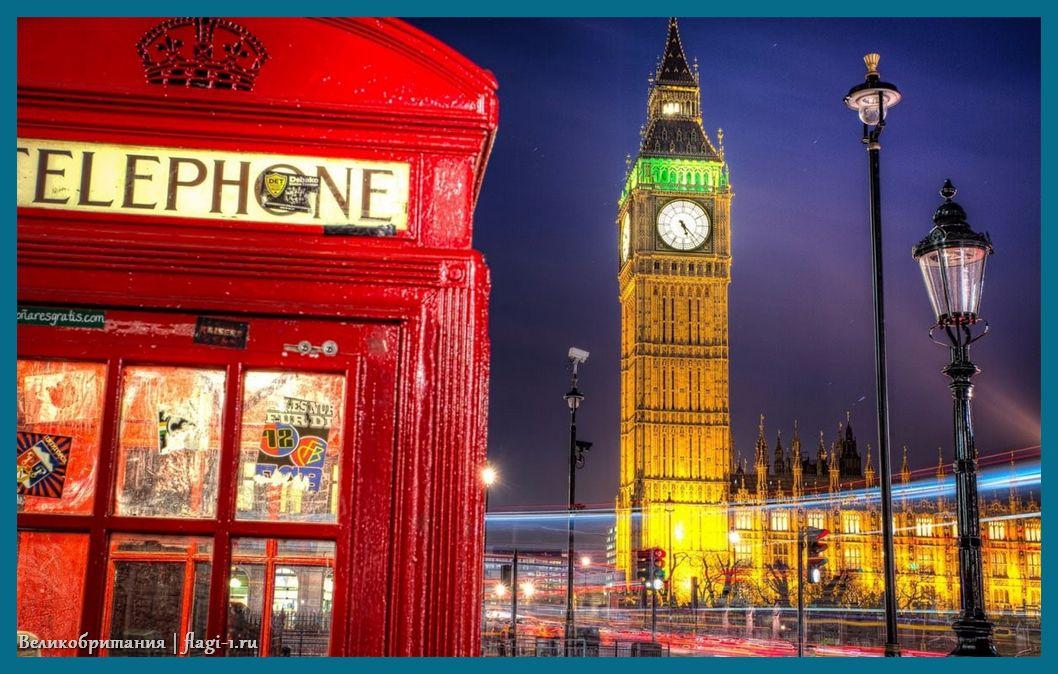 Velikobritaniya. Foto 009 - Флаги стран - Великобритания | GB