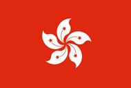 Гонконг HK