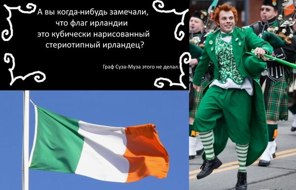 1439761719 1213325554 - Флаги стран мира в HD! Цвета, значение и символика флагов - Стереотипный ирландец