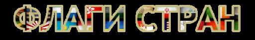 Флаги стран мира в HD! Цвета, значение и символика флагов